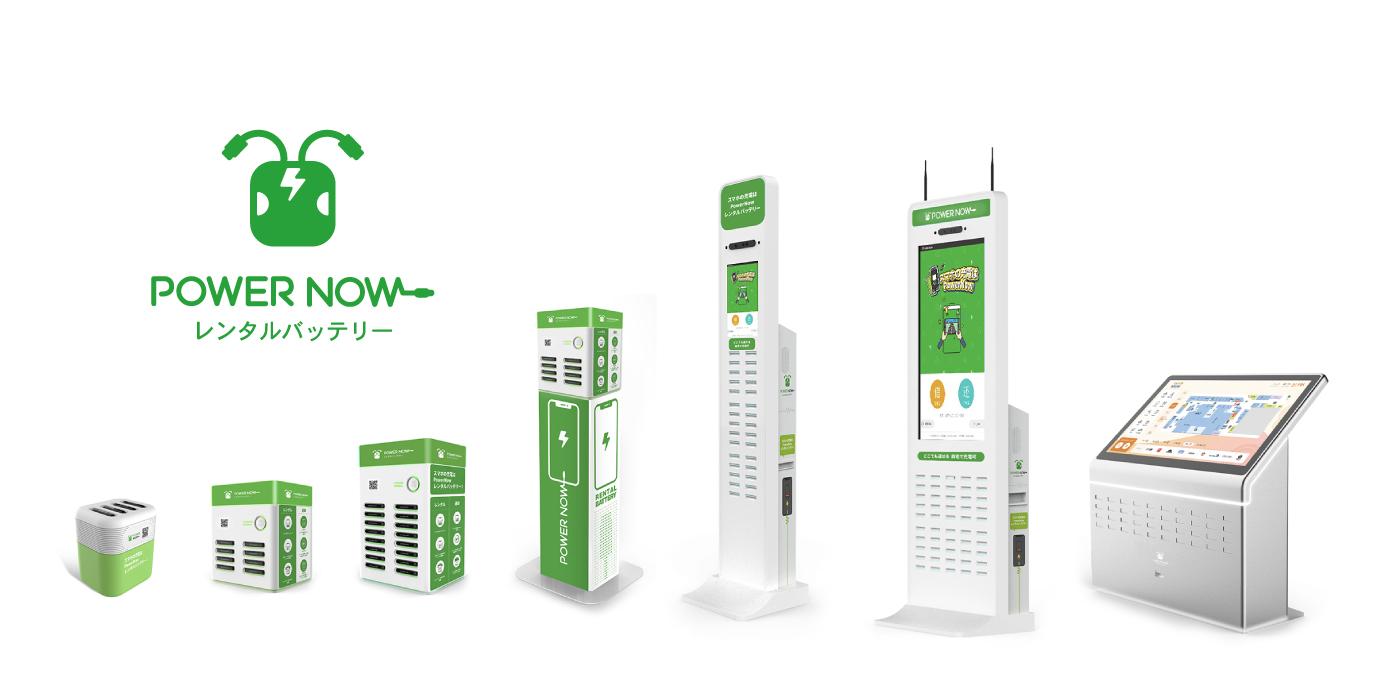 バッテリーシェアパワーナウサービス